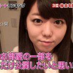 【AKB48】峯岸みなみさんの可愛い自宅【画像】
