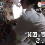 【NHKニュース】貧困JK うららさんの自宅【画像】
