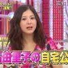 【女優】吉高由里子さんの自宅一部【画像】