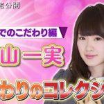 【乃木坂46】高山一実さんの自宅【画像】