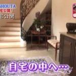 【旧華族】セレブ大学生SHOUTAさんの大豪邸自宅【画像あり】