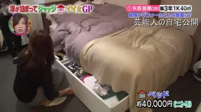 39才独身】矢部美穂さんの自宅とすっぴん【画像】