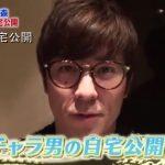【チャラ男】オリエンタルラジオ 藤森慎吾さんの自宅【画像あり】