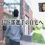 【日本代表の主将】長谷部誠選手のドイツの自宅【画像あり】
