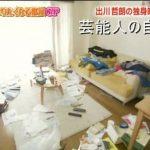 【汚い】出川哲朗さんの独身時代の自宅【画像あり】