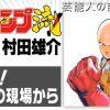 【ワンパンマンの作画担当】村田雄介先生の仕事場【画像】