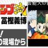 【天才漫画家】HUNTER×HUNTERの作者 冨樫義博先生の仕事場【画像】