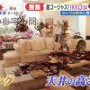 【なんだこれ】IKKOさんの超ゴージャスな自宅【画像】