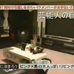 【どこかエロい】ナインティナイン 矢部浩之さんの独身時代の自宅【画像あり】