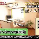 【査定公開】AMEMIYAさんの荒川区タワーマンション自宅と【画像あり】