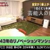 【築43年】エハラマサヒロさんの自宅と査定【画像】