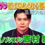 【独身最高峰】平成ノブシコブシ 吉村崇さんの自宅【画像あり】