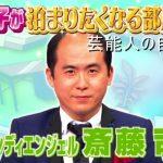 【こだわりオシャレ】トレンディエンジェル 斎藤司さんの自宅【画像あり】