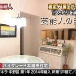 【清水良太郎の父】清水アキラさんの1戸建て自宅と査定【画像あり】