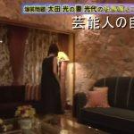【ゴージャス】爆笑問題 太田光さんの自宅【画像あり】