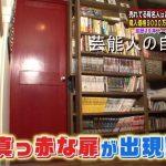 【9000万注文住宅】トータルテンボス 大村朋宏さんの自宅【画像あり】
