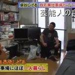 【男性歌手の自宅】泉谷しげるさんの生活感を感じる自宅兼仕事場【画像あり】