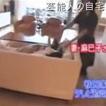 【AKBを作った男】秋元康プロデューサーの自宅【画像あり】