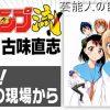 【漫画家の仕事場】ニセコイの作者 古味直志先生の仕事場【画像】