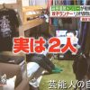 【アスリート下田裕太さんと一色恭志さんの青学二段ベッド寮自宅【画像】