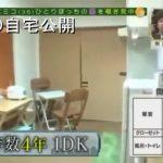 【一人暮らしの闇】たんぽぽ 川村エミコさんの自宅【画像あり】