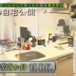 【矢口真里の元夫】中村昌也さんの離婚後一人暮らし自宅【画像あり】