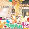 【女優】日南響子さん 中学生の時の自宅【レア画像】