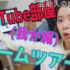 【YouTuber】関根りささんの撮影部屋【画像】