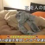 【ベッドが違う】北陽 虻川美穂子さんの結婚後の自宅【画像あり】