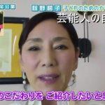 【女優の自宅】秋野暢子さんのカラフルリビング【画像あり】