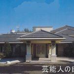 【大正天皇の孫一家】高円宮邸【画像あり】