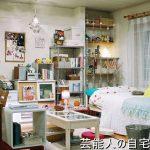【ドラマのセット】パパとムスメの7日間 川原小梅の部屋【画像あり】