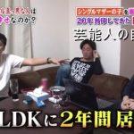 【男3人共同生活】チュートリアル 徳井義実さんの自宅【画像あり】
