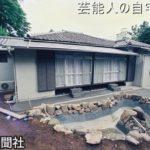 【皇族の自宅】秋篠宮ご夫妻の結婚当初の自宅【画像あり】