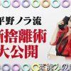【超断捨離】平野ノラさんの自宅【画像あり】