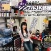 【モデル】高屋敷彩乃さんのシンプルJK部屋【レア画像】