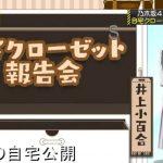 【乃木坂46の自宅】井上小百合さんの自宅クローゼット【画像あり】
