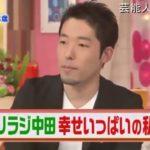 【物がない】オリエンタルラジオ 中田敦彦さんの結婚後の自宅【画像あり】