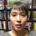 【広瀬すずの姉】広瀬アリスさんの漫画オタクな自宅【画像あり】