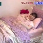 【女らしさ満載】尼神インター 誠子さんの自宅【画像あり】