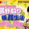 【アイドル】バクステ外神田一丁目 宮野ねりさんの極貧生活アイドル自宅【画像】