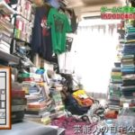 【超ゲーマー】ファミコン芸人 フジタさんの自宅【画像あり】
