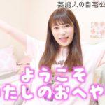 【NMBYouTuber】吉田朱里さんの女子力満載の自宅【画像あり】