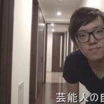 【トップYouTuber】ヒカキンさんの高そうなマンション自宅【画像あり】