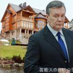 【ウクライナ元大統領】ヤヌコーヴィチ元大統領のとんでもない大豪邸自宅【画像あり】