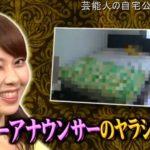 【女子アナの自宅】長崎真友子アナのヤラシイ自宅【画像あり】