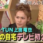 【ジャニーズ】KAT-TUN 上田竜也さんの自宅一部【画像あり】