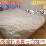 【真っ白なベッド】今井華さんの自宅【画像あり】