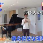 【ハイクラス】桑田真澄さんとMattさんの豪邸自宅【画像あり】