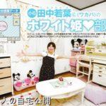 【女子小学生の部屋】田中若葉さんのホワイト姫部屋【レア画像】